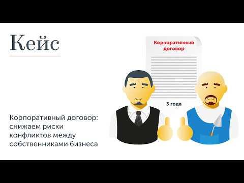 Корпоративный договор: снижаем риски конфликтов между собственниками бизнеса