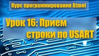 Курс программирования микроконтроллеров Atmel: Урок 16 - Прием строки по USART