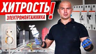 Лайфхак электрика №1. Секреты электромонтажа от Алексея Земскова
