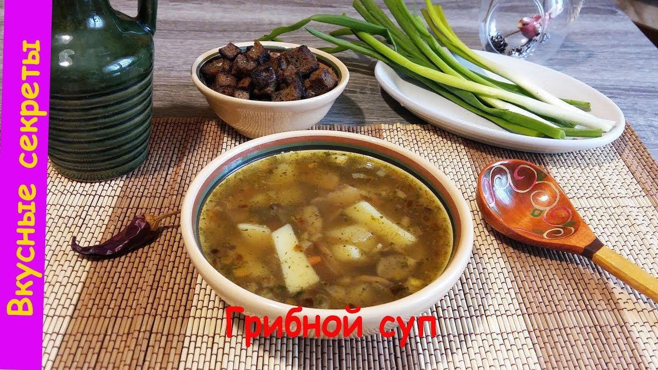 Суп с сухими белыми грибами - самый ароматный из грибных ...