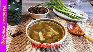 Суп с сухими белыми грибами - самый ароматный из грибных супов!