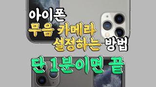 아이폰 카메라 무음 설정 하는 방법! : 1분 컷/앱 …