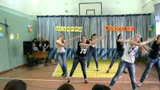 танец 10 класса. осенний флешмоб)