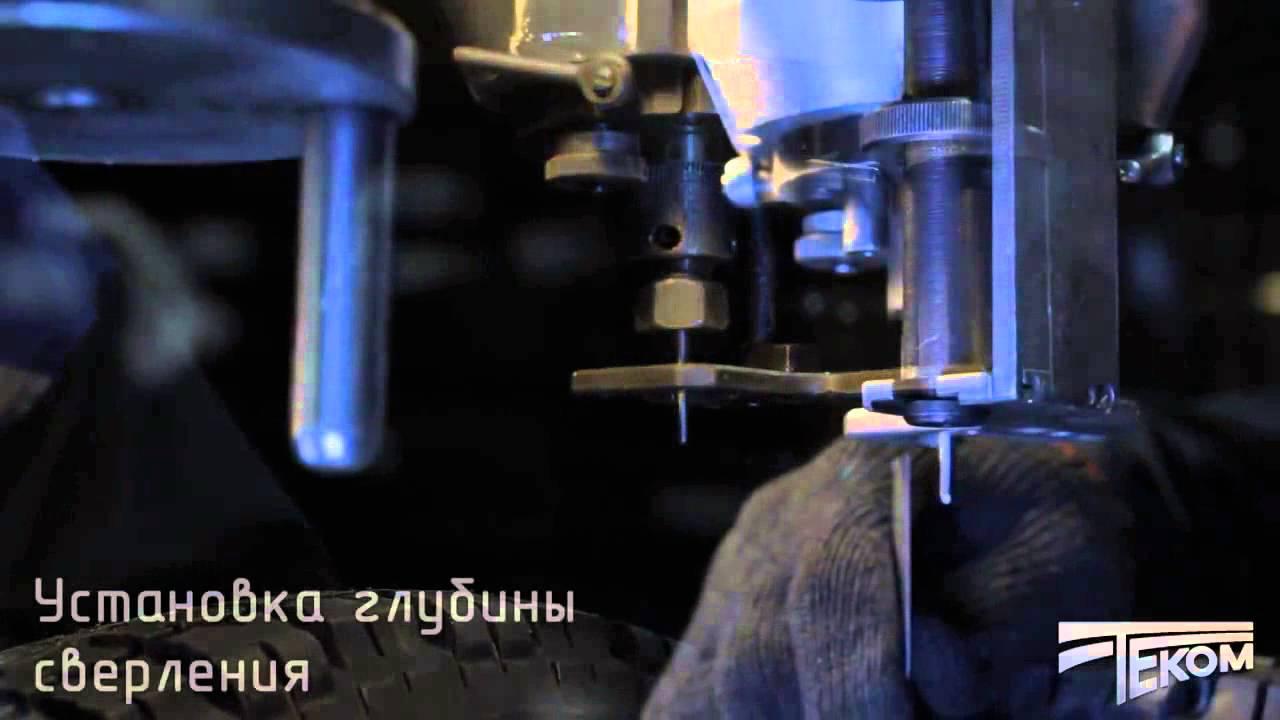 Вырезание отверстий в зимней резине под шип в Минске - YouTube