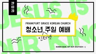 은혜교회 청소년 주일 예배