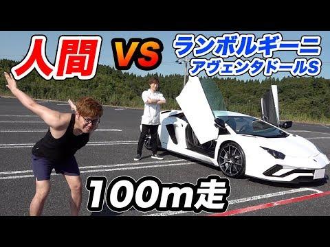 【100m走】ランボルギーニ vs 人間!! 何メートルなら勝てるのか全力で検証!!【アヴェンタドールS】