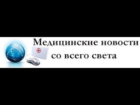 ПОСЛЕДНИЕ НЕВЕРОЯТНЫЕ МЕДИЦИНСКИЕ НОВОСТИ 1.01.2019