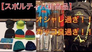 【【スポルティバ】新商品入荷!! 超絶オシャレで超絶カッコイイ!!