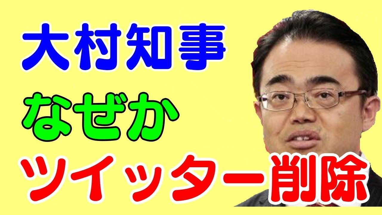 知事 ツイッター 大村 大村秀章知事は韓国人?母親や息子の国籍を調査!評判やコスプレ画像が気になる!