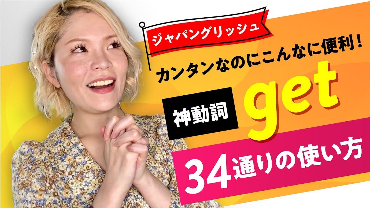 【神動詞】便利すぎるgetの使い方34選|ジャパングリッシュ002