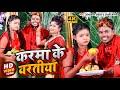 Video | #Om Prakash Akela - करमा के वरतीया | #Anjali Bharti | #KarmaGeet | Karma Special Song 2021 |
