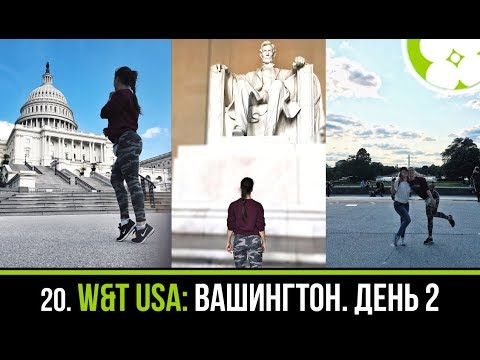 Work and travel usa секс