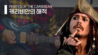 캐리비안의 해적(Pirates of the Caribbean) 메탈 버전