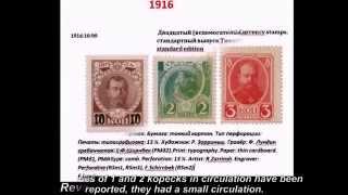 Каталог  марок Российской Империи.Catalogue of stamps of the Russian Empire.