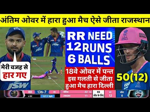 IPL 2021: RR VS DC 7th IPL Match HIGHLIGHTS, Delhi vs Rajasthan Highlight, DC VS RR Last Over