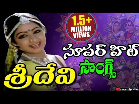 Mix - Sridevi Super Hit Telugu Songs - Video Songs Jukebox
