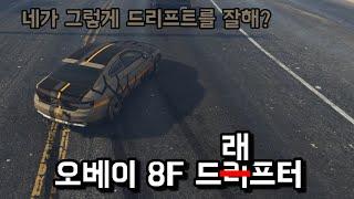 [GTA5] 드리프트가 재밌는 스포츠카! / 오베이 8…