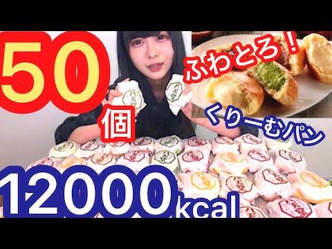 【大食い】総重量4kg!ふわとろ!くりーむパン50個食べ切れるか?【三年食太郎】