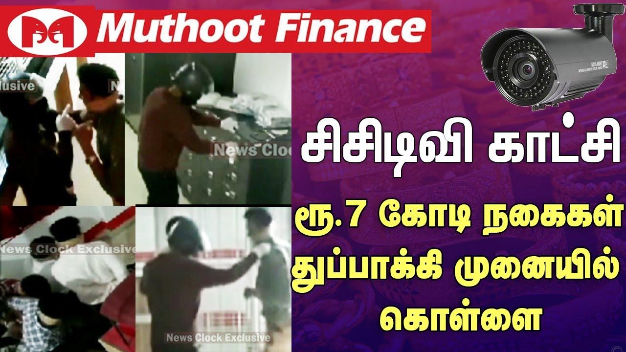 Hosur Muthoot finance robbery case CCTV Visuals |25 கிலோ நகைகளை கொள்ளைக் கும்பல் அள்ளிச் சென்ற CCTV
