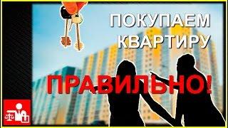 Покупаем квартиру правильно. Как избежать обмана(, 2016-11-11T07:35:01.000Z)
