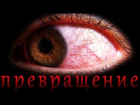 Красные глаза: превращение в оборотня.