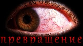 Красные глаза: превращение в оборотня.(, 2013-09-27T15:36:54.000Z)