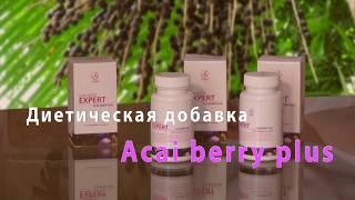 Acai berry plus. Актуальная информация о диетических добавках. Татьяна Вареник, химик-биолог