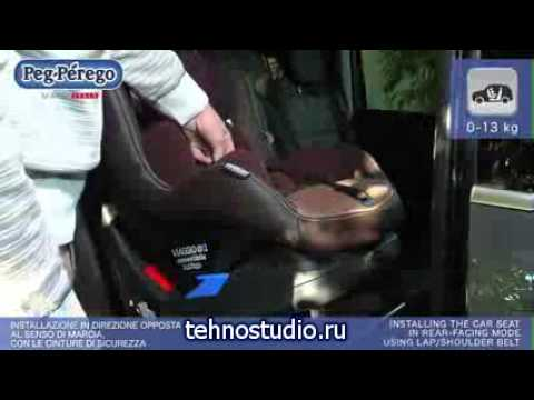 Автокресло Peg-Perego Viaggio SWITCHABLE (0-18 кг) BLACK (черн)
