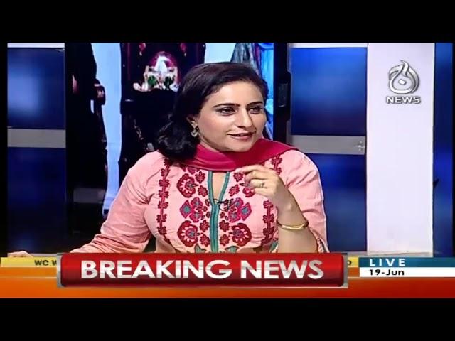 Spot Light with Munizae Jahangir | 19 June 2019 | Aaj News