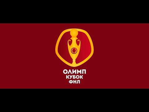 ОЛИМП - Кубок ФНЛ 2020. Обзор 2-го тура Групповой стадии