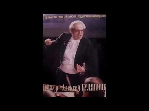 Симфонический оркестр Крымской Государственной филармонии. Дирижер - Алексей Гуляницкий.