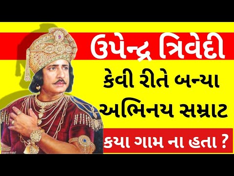 Upendra Trivedi   Biography In Gujarati  Movies  Songs  Interview  Death