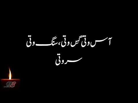 Aas Wati Ges Wati | Noor Khan Bezanjo | Ata Shaad | Ghazal
