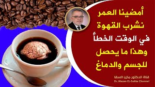 أمضينا العمر نشرب القهوة في الوقت الخطأ ! انظر ماذا يحدث في الجسم والدماغ عندما تشرب القهوة كل يوم