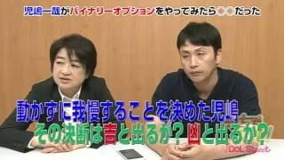 アンジャッシュ児嶋が自腹でバイナリーオプションに挑戦! 東京MXテレビ...