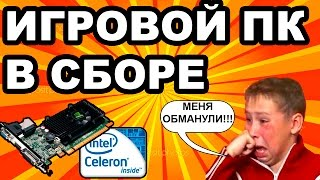 видео купить мощный компьютер