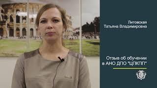 Отзыв об обучении в АНО ДПО ЦПКПП Литовская Татьяна Владимировна