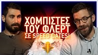 Χομπίστες του Φλερτ σε Speed Dates!