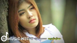 Soe Pyae Thazin - ရင္ခြင္ေ၀း