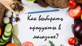 Как выбирать продукты в магазине?
