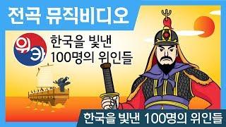 한국을 빛낸 100명의 위인들 전곡(위인카드/가사/인물이름 보기)