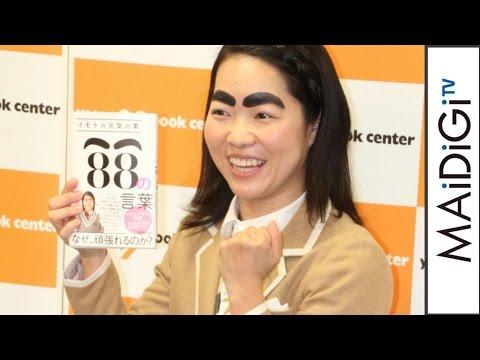 イモトアヤコ、1番好きな言葉は「はい」  「イモトの元気の素 88の言葉」発売記念イベント1 #Ayako Imoto #event