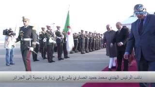 نائب رئيس الهند يشرع في زيارة إلى الجزائر