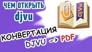 Формат djvu - чем открыть? Три способа конвертации djvu в pdf(Формат djvu - чем открыть? Три способа конвертации djvu в pdf В данном видео я расскажу вам какими программами..., 2016-07-27T15:12:13.000Z)