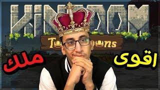 KINGDOM Two Crowns | بداية ملك! ( خليتهم يهربون من اول يوم 😂)