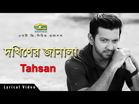 Dokhiner Janala || by Tahsan | New Bangla Song  | Lyrical Video |  ☢☢ EXCLUSIVE ☢☢