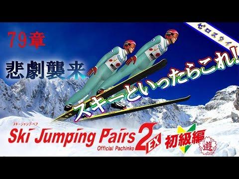 【CRスキージャンプ・ペア2EXL1】懐かしの機種打ってみた!【第79章】
