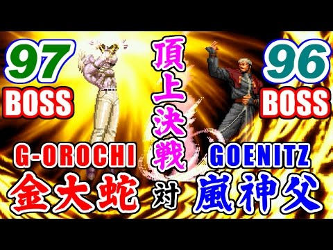 金大蛇(Gold-OROCHI) vs ゲーニッツ(GOENITZ) - STREET FIGHTER II TURBO DASH PLUS SPECIAL LIMITED EDITION GOLD