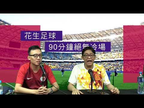 世界盃亞洲區40強,中國 🇨🇳 和菲律賓 🇵🇭 未致末路;香港 🇭🇰 小敗仍滿足現狀卻更見危機。|花生足球 (第3節) 19年10月17日