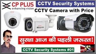 CP Plus CCTV Camera with Price in Hindi || CCTV Security Systems || #01